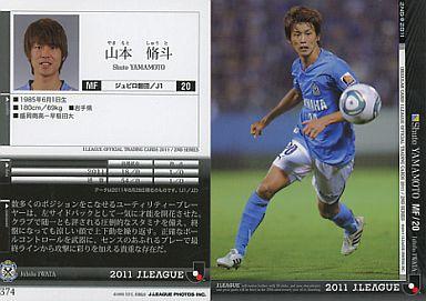 【中古】スポーツ/2011 Jリーグオフィシャルトレーディングカード 2ndシリーズ/ジュビロ磐田 山本 脩斗