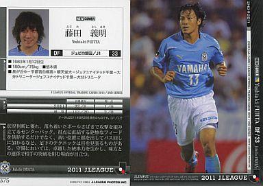 【中古】スポーツ/2011 Jリーグオフィシャルトレーディングカード 2ndシリーズ/ジュビロ磐田 藤田 義明