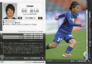【中古】スポーツ/2011 Jリーグオフィシャルトレーディングカード 2ndシリーズ/アビスパ福岡 重松 健太郎