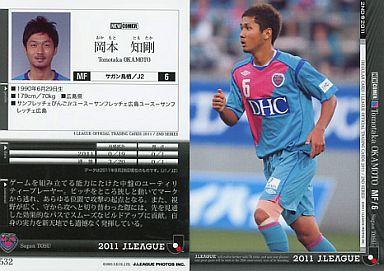 【中古】スポーツ/2011 Jリーグオフィシャルトレーディングカード 2ndシリーズ/サガン鳥栖 岡本 知剛