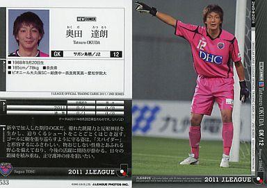 【中古】スポーツ/2011 Jリーグオフィシャルトレーディングカード 2ndシリーズ/サガン鳥栖 奥田 達郎