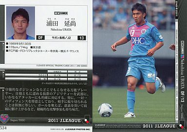 【中古】スポーツ/2011 Jリーグオフィシャルトレーディングカード 2ndシリーズ/サガン鳥栖 浦田 延尚