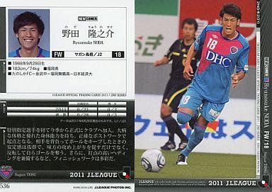 【中古】スポーツ/2011 Jリーグオフィシャルトレーディングカード 2ndシリーズ/サガン鳥栖 野田 隆之介