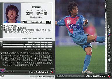 【中古】スポーツ/2011 Jリーグオフィシャルトレーディングカード 2ndシリーズ/サガン鳥栖 米田 健一郎