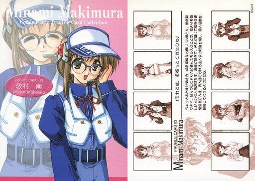 012/03 [PROFILE CARD] : 012/03/牧村 南
