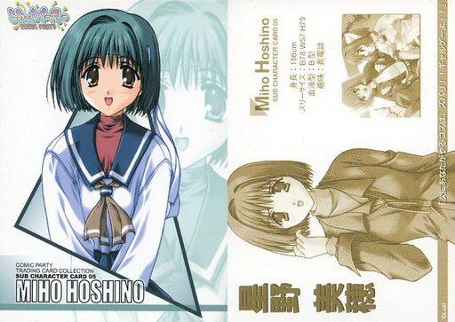 023/05 [SUB CHARACTER CARD] : 023/05/星野 美穂