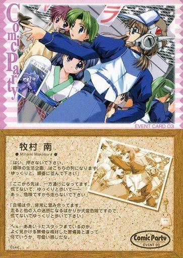 030/03a [EVENT CARD] : 030/03a/牧村 南