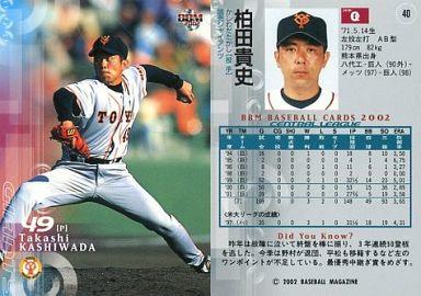 【中古】BBM/レギュラーカード/BBM2002ベースボールカード1st 40 : 柏田貴史「読売ジャイアンツ」