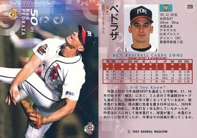 【中古】BBM/レギュラーカード/BBM2002ベースボールカード1st 220 : ペドラザ「福岡ダイエーホークス」