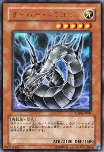 【中古】遊戯王/デュエルディスク特典 ADDS-JP001 [UR] : サイバー・ドラゴン