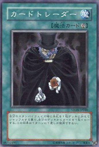 【中古】遊戯王/スーパーレア/STRIKE OF NEOS STON-JP046 [SR] : カードトレーダー