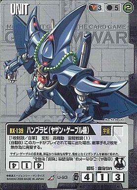 U-93 [R] : ハンブラビ(ヤザン...