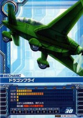 【中古】ガンダムカードビルダー/0083 ME-D010 [C] : ドラゴンフライ