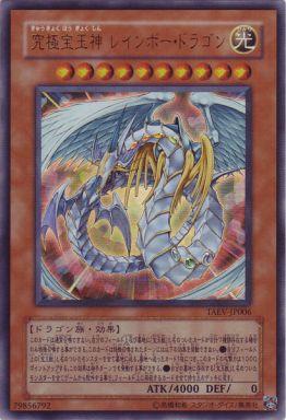 【中古】遊戯王/TACTICAL EVOLUTION TAEV-JP006 [UR] : 究極宝玉神レインボー・ドラゴン