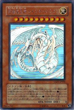 【中古】遊戯王/TACTICAL EVOLUTION TAEV-JP006 [ホロ] : 究極宝玉神レインボー・ドラゴン