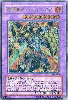 【中古】遊戯王/GLADIATOR'S ASSAULT GLAS-JP044 [アルティメット(レリーフ)] : 剣闘獣ヘラクレイノス
