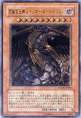 【中古】遊戯王/PHANTOM DARKNESS PTDN-JP003 [アルティメット(レリーフ)] : 究極宝玉神 レインボー・ダーク・ドラゴン
