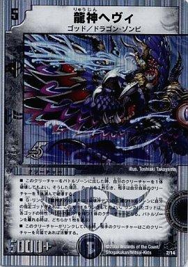 【中古】デュエルマスターズ/-/闇/[DMC-40]ヘヴィ・デス・メタル 2 [-] : 龍神ヘヴィ
