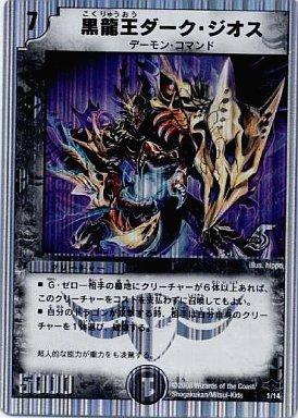 【中古】デュエルマスターズ/-/闇/[DMC-40]ヘヴィ・デス・メタル 1 [-] : 黒龍王ダーク・ジオス