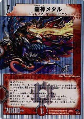 【中古】デュエルマスターズ/-/火/[DMC-40]ヘヴィ・デス・メタル 6 [-] : 龍神メタル