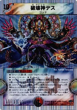 【中古】デュエルマスターズ/-/多色/[DMC-40]ヘヴィ・デス・メタル 8 [-] : 破壊神デス