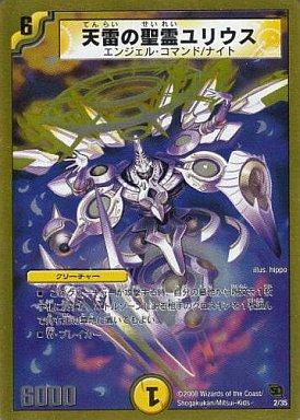 【中古】デュエルマスターズ/-/光/[DMC-46]Arcadias騎士団(アルカディアス・ナイツ) 2/35 [-] : 天雷の聖霊ユリウス
