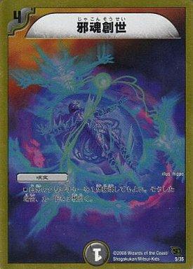 【中古】デュエルマスターズ/-/闇/[DMC-46]Arcadias騎士団(アルカディアス・ナイツ) 5/35 [-] : 邪魂創世