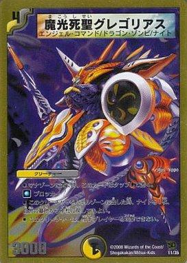 【中古】デュエルマスターズ/-/多色/[DMC-46]Arcadias騎士団(アルカディアス・ナイツ) 11/35 [-] : 魔光死聖グレゴリアス