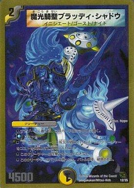 【中古】デュエルマスターズ/-/多色/[DMC-46]Arcadias騎士団(アルカディアス・ナイツ) 12/35 [-] : 魔光騎聖ブラッディ・シャドウ