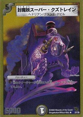 【中古】デュエルマスターズ/R/闇/[DMC-46]Arcadias騎士団(アルカディアス・ナイツ) 27/35 [R] : 封魔妖スーパー・クズトレイン