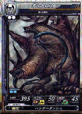 【中古】ロードオブヴァーミリオン1&2/R/魔種  44 [R ] : オルトロス
