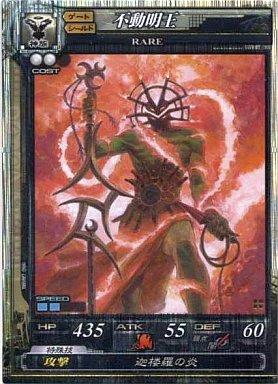 【中古】ロードオブヴァーミリオン1&2/R/神族/神々への離反 117 [R] : 不動明王