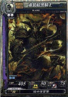 【中古】ロードオブヴァーミリオン1&2/R/不死/神々への離反 144 [R] : 重装暗黒騎士