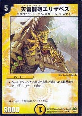 【中古】デュエルマスターズ/R/光/[DM-30]戦国編 第3弾 戦国魂(ウルトラ・デュエル)  7 [R] : 天雷龍姫エリザベス