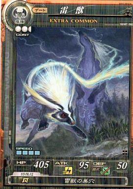 【中古】ロードオブヴァーミリオン1&2/EXC/魔種/新たなる胎動 EXC.049 [EXC] : 雷獣