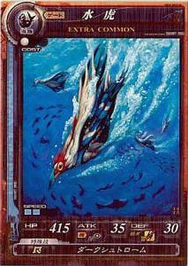 【中古】ロードオブヴァーミリオン1&2/EXC/海種/新たなる胎動 EXC.063 [EXC] : 水虎