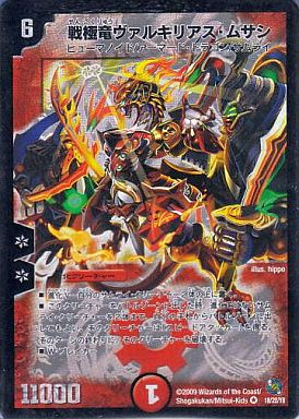 【中古】デュエルマスターズ/VR/火/[DMC-53]レジェンド・クロニクル 勝舞編 18 [VR] : 戦極竜ヴァルキリアス・ムサシ