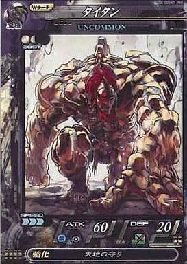 【中古】ロードオブヴァーミリオン1&2/UC/魔種/闇/LOVⅡ第1弾 12 [UC] : タイタン