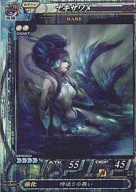 【中古】ロードオブヴァーミリオン1&2/R/海種/闇/LOVⅡ第1弾 7 [R] : ナキサワメ