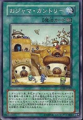 【中古】遊戯王/ノーマル/ジャンプフェスタ2010配布 JF10-JP005 [N] : おジャマ・カントリー