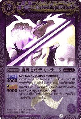 BS01-X02 [X] : 魔界七将デスペラード