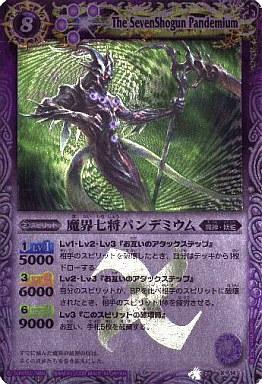 BS04-X14 [X] : 魔界七将パンデミウム