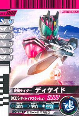 【中古】ガンバライド/ノーマル/ヒーローカード/速/第5弾 5-008 [N] : 仮面ライダーディケイド