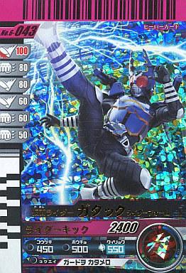 【中古】ガンバライド/スーパーレア/ヒーローカード/力/第6弾 6-043 [SR] : 仮面ライダーガタック ライダーフォーム