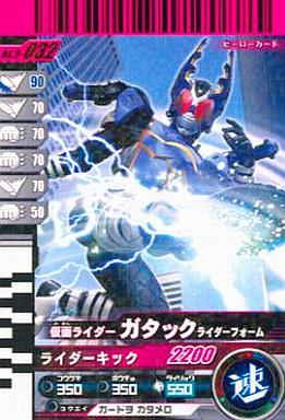 【中古】ガンバライド/レア/ヒーローカード/力/第9弾 9-032 [R] : 仮面ライダーガタック ライダーフォーム