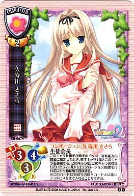 【中古】リセ/レア/キャラクター/ver.Leaf ver3.0 CH-0674 [R] : 久寿川 ささら