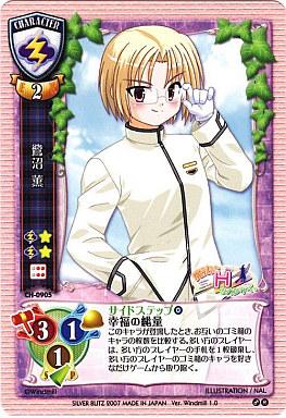 【中古】リセ/レア/キャラクター/ver.ういんどみる ver1.0 CH-0905 [R] : 鷺沼 薫