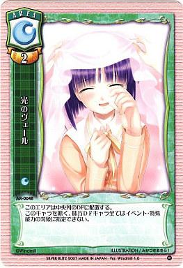 【中古】リセ/レア/エリア/ver.ういんどみる ver1.0 AR-0048 [R] : 光のヴェール