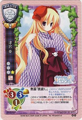 【中古】リセ/レア/キャラクター/ver.ういんどみる ver2.0 CH-2121 [R] : 津宮 奏