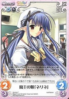 【中古】カオス/T/Chara /水闇/トライアルデッキ 「OS:Navel 1.00」 NV-004T [T] : 魔王の娘「ネリネ」